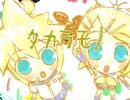 【鏡音リン・レン】タカラモノ【オリジナル】