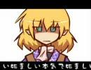 ぱるぱるぱr・・・みんなーしねばいーのにー☆歌ってみぱるぱる thumbnail