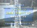 【ニコニコ動画】J1ロケット試験機1号機打上け/NASDA放送/1996年2月21日を解析してみた