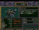 第4次スーパーロボット大戦Sを好き勝手にやらせてもらおうか!!part17