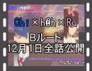 【アイドルマスター】 Chi×h@h×Ru Bルート公開告知CM