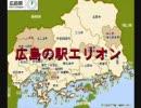 広島の駅エリオン(JRのみ) thumbnail