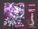 東方妖々夢 ファンタズム ノーショットクリア thumbnail