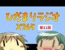 【ラジオ】ひだまりスケッチ ひだまりラジオ×365 第11回 thumbnail