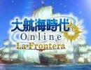 大航海時代 オンライン ラフロ版オープニング