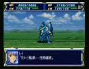 スーパーロボット大戦F 絶対ノーリセット攻略リアル編 第19話(1/2)