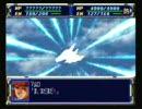 スーパーロボット大戦F 絶対ノーリセット攻略リアル編 第19話(2/2)