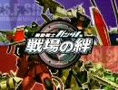 【戦場の絆】Arrival of Revision 2【MAD】 (REV2宣伝風PV)