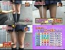 全国女子高生ミニスカランキングw 1番短いのは何県??