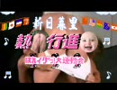 人気の「大運動会」動画 2,574本 -【くにおくん】新日暮里熱ケツ行進局部 ほれイグッ!大運動会