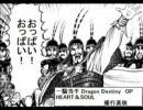 日本の三国志メドレー
