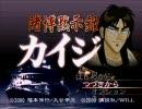 賭博黙示録カイジ(PSゲーム)プレイ動画part8