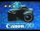 Canon T70のCM