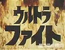 『ウルトラファイト』傑作選:第77話