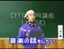 【DTM入門講座】1限目:DTMって何だろう? thumbnail