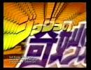 God knows..verジョジョ5部修正版『動画をつけてみた』砂女Ver.
