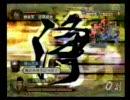 ピコ麿の野望 part.56 「西の立花、東の宮本。」 その1 (戦国無双2Emp)