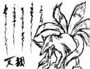 ちぇんちぇんミニ東方その5 thumbnail