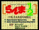 らんま1/2 打倒、元祖無差別格闘流! サントラ風 BGM集