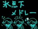 【テニミュ】氷点下メドレー【同時再生】
