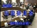 国籍法改正案 採択 参議院 法務委員会 2008-12-04 thumbnail