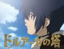 【PV】 ドルアーガの塔 ~the Aegis of URUK~  thumbnail
