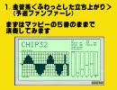 【ニコニコ動画】懐かしのナムコPSG音色で ポールポジションを再現してみた(ステレオ)を解析してみた