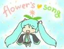 【初音ミク】[flower's song]オリジナル曲 thumbnail