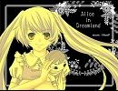 ■ Alice in Dreamland ■ 歌いました by ちぃ
