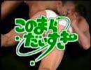 【NHGay教育】このまらだいすき thumbnail