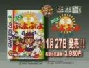 ぷよぷよSUN  GameBoy  プロモーションビデオ