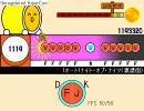 【太鼓のオワタツジン】ナイト・オブ・ナイツ裏譜面【効果音付き】 thumbnail