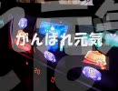 (パチスロ実機)がんばれ元気 Final Stage F-7