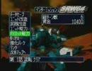 N64 スーパーロボット大戦64 普通にプレイ その1