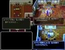 ドラゴンクエストV トリプルプレイ2 Part12-1 (結婚式・ビアンカ編) thumbnail