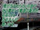 初音ミクと亞北ネル「愛が生まれた日」で北近畿タンゴ鉄道の駅名歌う