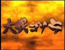 【三国志大戦MAD】大戦ゴリラ【戦国ランス】