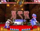 東方緋想天(12/8) 鈴仙vs幽々子 in IRC