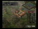 【PS2 三国志Ⅸ】劉備でプレイ part83