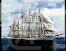 組曲『近世欧州史』:大航海時代~オランダ独立