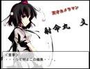 【三国志大戦3】魔理沙と霊夢の大戦アワー3 (3/3)
