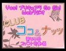 Yes!プリキュア5 Go Go! Webラジオ「CLUB ココ&ナッツ」 #45 コメ用動画
