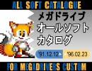 メガドライブ オールソフトカタログ132本 メガCD+32X編