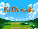 El-Do-ra-doプレイ動画 1/3