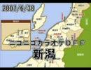 ニコニコカラオケOFF 突発新潟メドレー 6/30