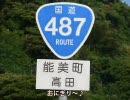 【酷道ラリー】国道487号線 その3