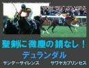 【05マイルCS】3's Story【競馬Flash】