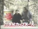 日清食品 日清カップヌードル 「ジョン・レノンとオノ・ヨーコ」編