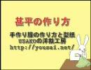 【ニコニコ動画】甚平の作り方1を解析してみた