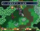 聖剣伝説2 ボス戦「ドラゴンウォーム」普通にプレイ